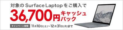 【Surface Laptop限定】ビックカメラ.com「最大36,700円」キャッシュバックキャンペーン