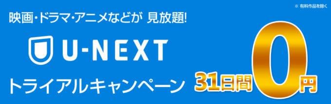 【マウスコンピューター限定】U-NEXT(ユーネクスト)「31日間0円/1200円OFF」トライアルキャンペーン