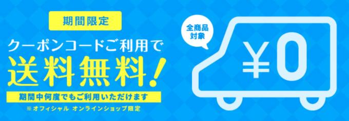 【期間限定】ミキハウス「送料無料」クーポンコード
