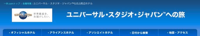 【期間限定】一休.com「ユニバーサルスタジオジャパン」キャンペーン