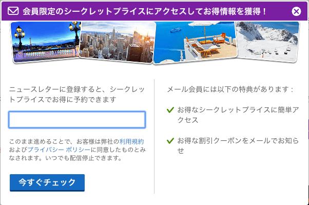 【メルマガ会員限定】Hotels.com(ホテルズドットコム)「ニュースレター」シークレットプライス割引クーポン