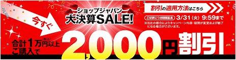 【期間限定】ショップジャパン「2000円OFF」大決算セール・割引クーポン