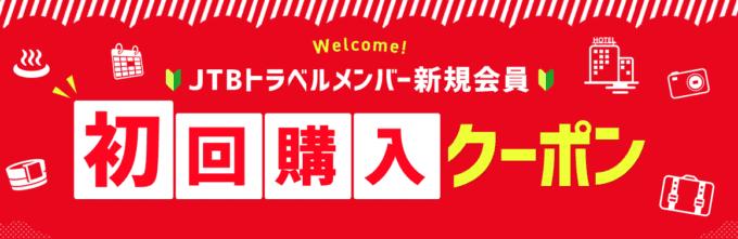 【トラベルメンバー新規会員限定】JTB「初回購入」割引クーポンコード