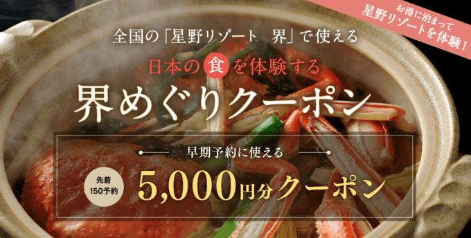 【期間限定】じゃらん星野リゾート界「最大5000円OFF」割引クーポン