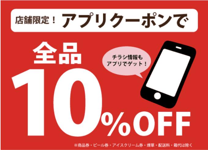 【店舗限定】成城石井アプリ「10%OFF」割引クーポン
