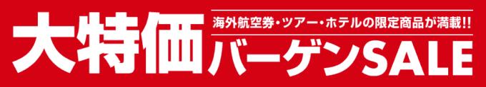 【期間限定】エアトリ(旧DeNAトラベル)「海外航空券・ツアー・ホテル」大特価バーゲンセール