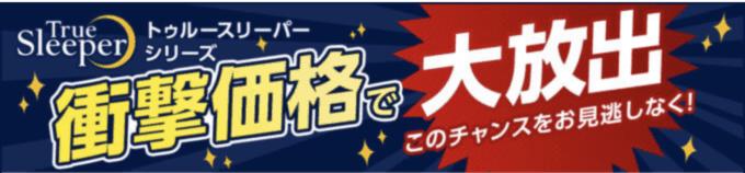 【期間限定】ショップジャパン「トゥルースリーパー」衝撃価格キャンペーン