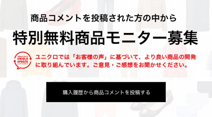 【商品モニター限定】ユニクロ(UNIQLO)「特別無料商品引換券」アンケートクーポン
