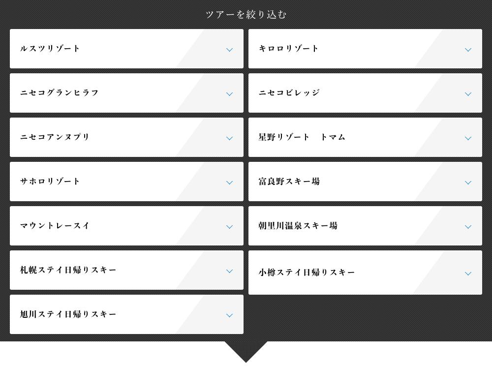 【期間限定】J-TRIP(ジェイトリップ)「年末年始」格安ツアーセール