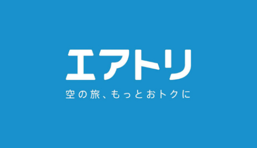 【最新】エアトリ(旧DeNAトラベル)クーポンコード・セールまとめ