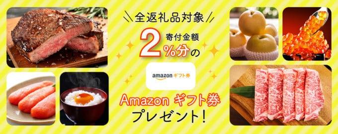 【期間限定】ふるさと本舗「Amazonギフト券2%OFF」割引キャンペーンコード【AMAFH1908】