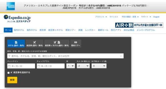 【アメックス限定】エクスペディア「8%OFF・3750円OFF」クーポン
