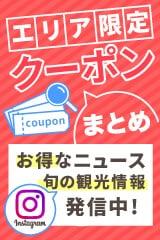 【エリア限定】るるぶトラベル「クーポンまとめ」今が旬のおすすめ特集