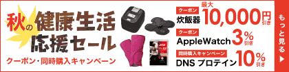【期間限定】ビックカメラ.com「1万円/3%/10%OFF」割引クーポンコード