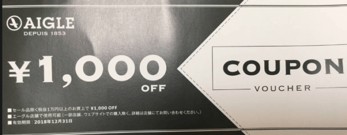 【優待券限定】エーグル(AIGLE)「1000円OFF」割引クーポン
