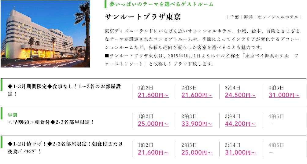 【期間限定】J-TRIP(ジェイトリップ)「ディズニーホテル」格安旅行ツアー