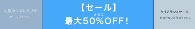 【期間限定】YOOX(ユークス)「最大50%OFF」割引セール