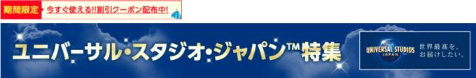 【期間限定】るるぶトラベル「ユニバーサルスタジオジャパン」特集