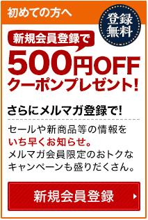 【新規会員登録限定】saQwa(サクワ)「500円OFF」割引クーポンプレゼント