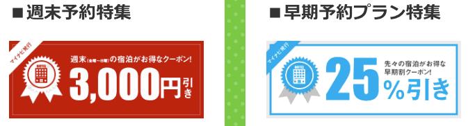 【期間限定】マイナビトラベル「3000円・2000円・1500円・25%・20%OFFクーポン」アニバーサリー2周年記念キャンペーン