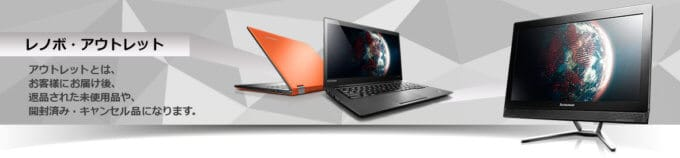 【先着限定】Lenovo(レノボ)「返品未使用品・開封済み・キャンセル品」アウトレットセール