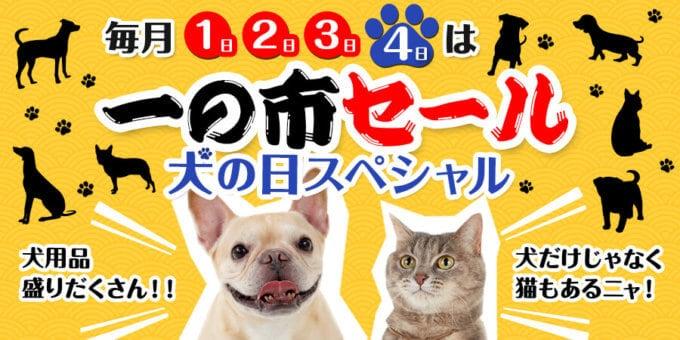 【犬の日限定】PEPPY(ペピイ)「毎月1日・2日・3日・4日」一の市セール