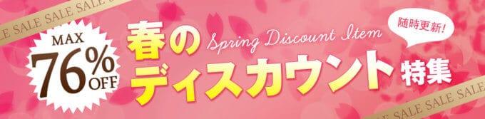 【春限定】ビートップス(B-tops)「MAX76%OFF」ディスカウント特集