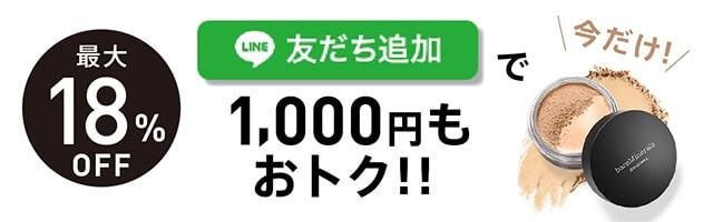 【LINE限定】ベアミネラル「1000円OFF」割引クーポン