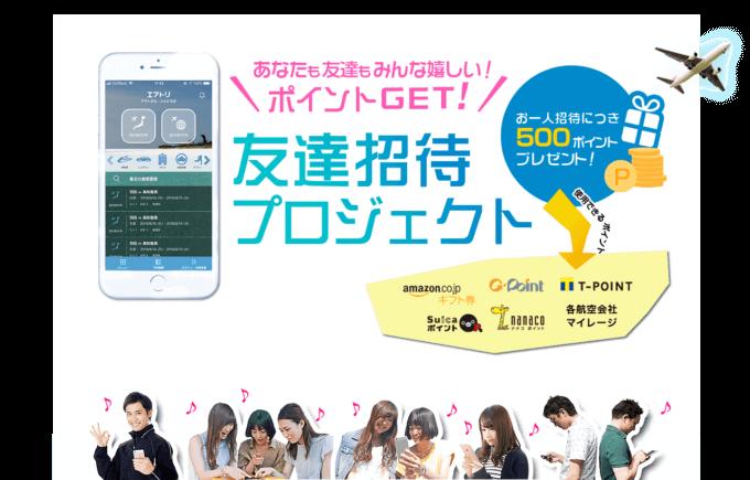 【アプリ限定】エアトリ(旧DeNAトラベル)「500ポイント」友達招待プロジェクト
