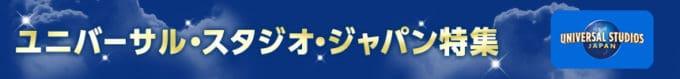 【期間限定】るるぶトラベル「ユニバーサルスタジオジャパン(USJ)」キャンペーン