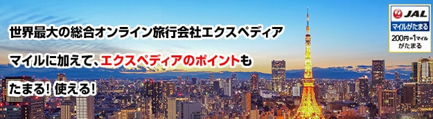 【JAL限定】エクスペディア「マイル4倍」海外国内ホテル予約