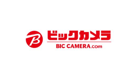 【最新】ビックカメラ割引クーポンコード・セールまとめ