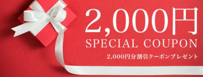 【誕生日月限定】一休.com「2000円OFF」割引クーポン