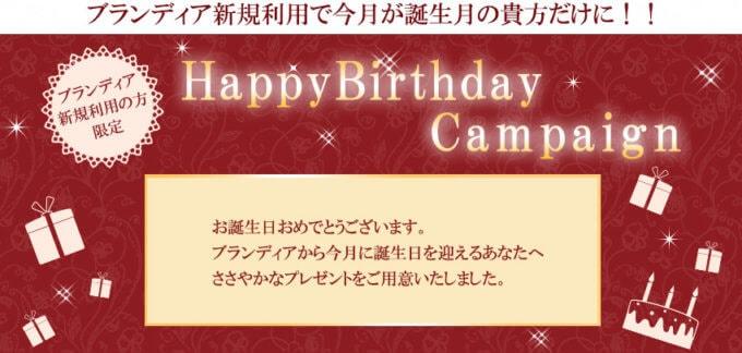 【誕生日月限定】ブランディアオークション「Amazon500円OFF」バースデークーポン