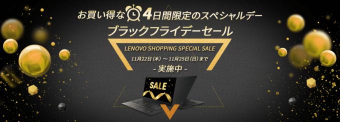 【期間限定】Lenovo(レノボ)「スペシャルデー」ブラックフライデーセール