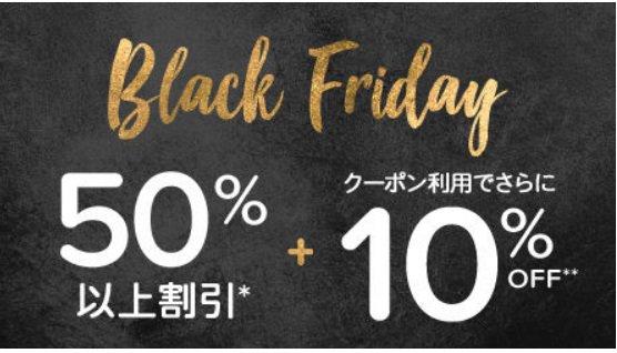 【ブラックフライデー限定】Hotels.com(ホテルズドットコム)「50%OFF+10%OFF」割引セール