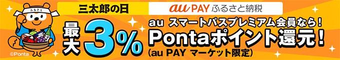 【三太郎の日(3の付く日)限定】au PAY ふるさと納税「Pontaポイント還元」キャンペーン