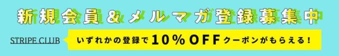 【新規会員登録・メルマガ登録限定】STRIPE CLUB(ストライプクラブ)「10%OFF」割引クーポン