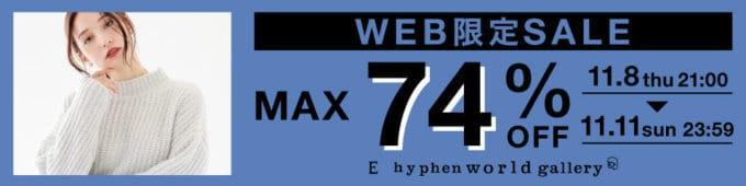 【WEB限定】STRIPE CLUB(ストライプクラブ)「MAX74%OFF」割引セール