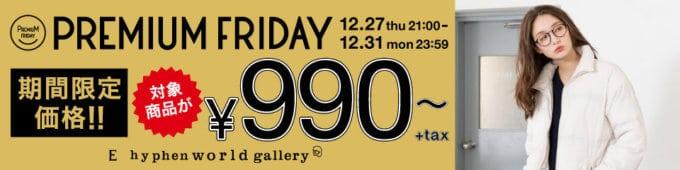 【期間限定】STRIPE CLUB(ストライプクラブ)「対象商品990円~」プレミアムフライデー