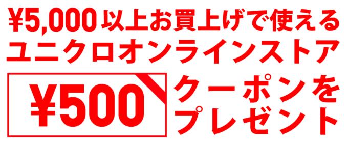 【パズルゲーム限定】ユニクロ(UNIQLO)ハコボーイ「500円OFF」割引クーポン