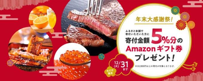 【期間限定】ふるさと本舗「Amazonギフト券5%OFF」割引キャンペーンコード【AMAFH1912】