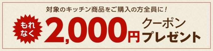 【キッチン商品限定】ショップジャパン「2000円OFF」クーポンプレゼント