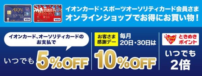 【毎月20日・30日限定】イオンカード「10%OFF」お客様感謝デー