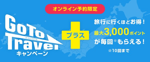 【オンライン予約限定】JTB「最大35%OFF+最大3000円分ポイント」GOTOキャンペーン