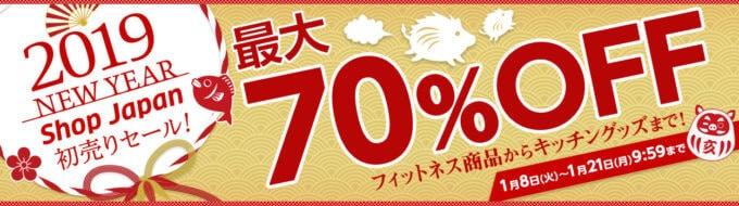 【期間限定】ショップジャパン「最大70%OFF」初売りセール