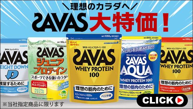 【期間限定】スポーツオーソリティ「SAVAS(ザバス)」プロテイン大特価セール
