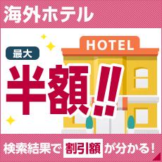 【期間限定】エアトリ(旧DeNAトラベル)海外ホテル「最大50%OFF」半額割引キャンペーン
