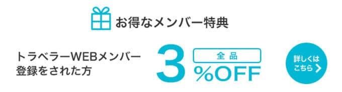 【トラベラーWEBメンバー登録会員限定】ギフトランド「3%OFF」割引クーポン