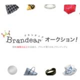 【最新】ブランディアオークションクーポン・キャンペーンコードまとめ